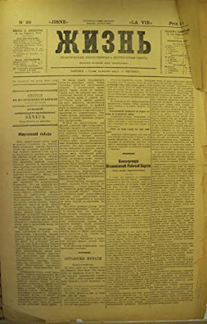 ZHIZN': POLITICHESKAYA, OBSHCHESTVENNAYA I LITERATURNAYA GAZETA (NO. 20)
