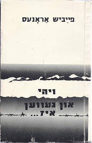 VAYEHI UN GEVEN IZ: Arones, Feivish