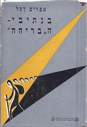 """BI-NETIVE HA-""""BERIHAH"""" (COMPLETE IN 2 VOLUMES): Dekel, Efrayim"""