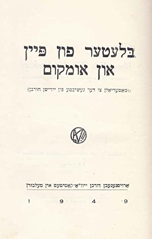 BLETER FUN PAYN UN UMKUM: MATERIALN TSU DER GESHIKHTE FUN YIDISHN HURBM: Yivo Institute For Jewish ...