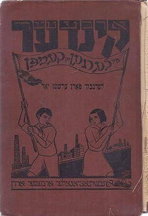 DI ARBETER SHUL: LERNBUKH FARN ERSHTN YOR: Friedman, Bezalel
