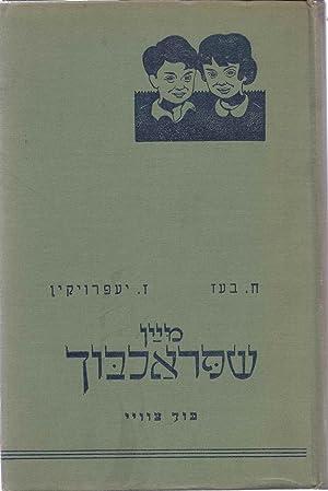 MAYN SHPRAKHBUKH: ARBET UN LEYEN -BUKH FAR YIDISH (VOLUME II ONLY): Bass, Hyman B; Yefroikin,