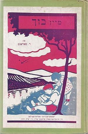 MAYN BUKH: TSVEYTER LEYENBUKH FAR ONFANGER: Tarant, Deborah; Illustrations Pas, Moris