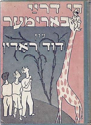 DI DRAY BARIMER: Rodin, David; Illustrations Lichtenstein, Isaac
