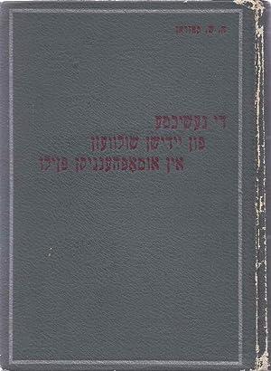 DI GESHIKHTE FUN YIDISHN SHULVEZN IN UMOPHENGIKN POYLN: KAZDAN, HAYYIM SOLOMON, 1883-1979.