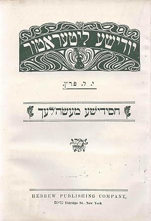 HASIDISHE MAYSELEKH: Peretz, Isaac Leib, 1851 Or 2-1915.