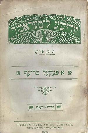 A PEKEL BRIEF (HA-ISHAH MARAT HANAH) .: Peretz, Isaac Leib, 1851 Or 2-1915.