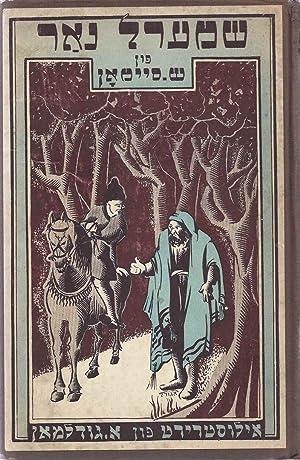 SHMERL NAR: DI GESHIKHTE FUN AN UMBAKANTN HELD: Simon, Solomon; Aharon Gudlman