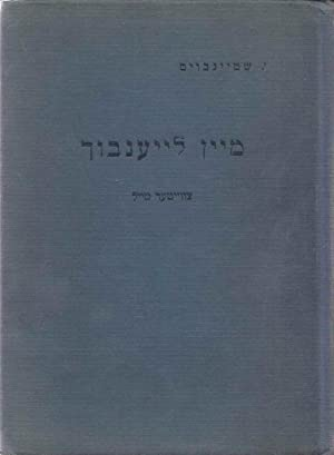 MAYN LEYENBUKH; TSVEYTER TEYL: Steinbaum, Israel