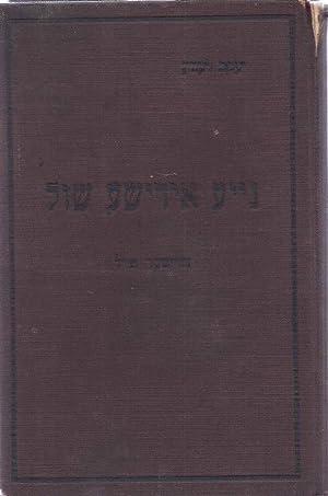 DI NAYE IDISHE SHUL; KHRESTOMATIE; TSVEYTER TEYL: Levin, Yaakov [Jacob]