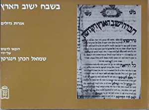 BE-SHEVAH YISHUV HA-ARETS: IGROT GEDOLIM: Weingarten, Shmuel Hacohen