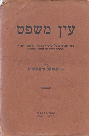 REPERTORIUM BIBLIOGRAPHICUM LITTERATURAE TOTIUS IURIS PRUDENTIAE HEBRAICAE: QUATTUOR PORTAE CUM ...