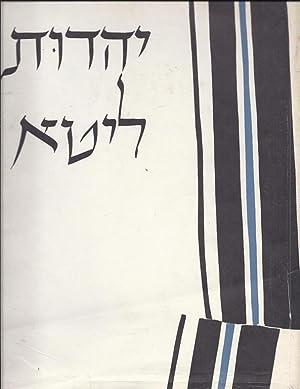 YAHADUT LITA. (VOLUME II ONLY OF 4): Igud Yots'e Lita Be-Yi'sra'el; edited by Natan Goren, Leib ...