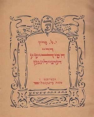 DRAY HASIDISHE DERTSEYLUNGEN: Peretz, Isaac Leib; Mosheh Faygenblum, Illustrator