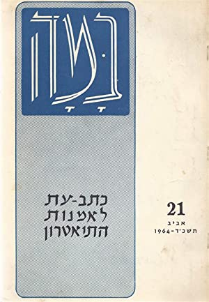 """BAMAH"""" THEATRICAL REVIEW [ISSUE 21; SPRING 1964]: Gour, Israel"""