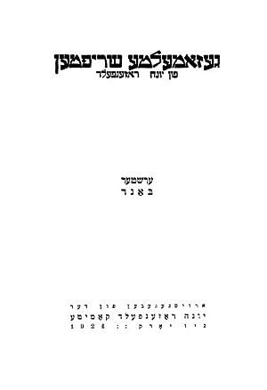 GEZAMELTE SHRIFTEN [SHRIFTN] [SIX VOLUME COMPLETE SET]: Rozenfeld, Yonah