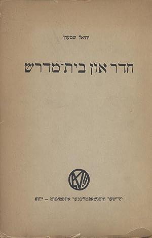 HEYDER UN BESMEDRESH: Shtern, Yekhiel