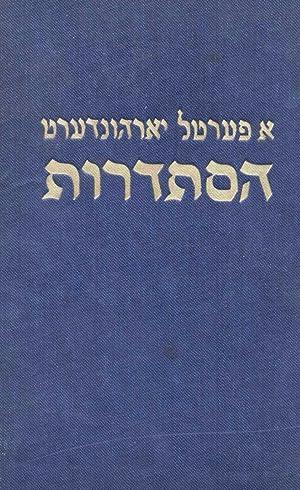 A FERTL YORHUNDERT HISTADRUT, ZAMLBUKH?: Spizman, Leib, 1903-1963