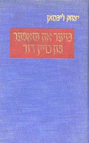 BOYER UN SHAFER FUN MAYN DOR (VOLUME TWO OF TWO ONLY): Libman, Yitsh?ak?, 1899-1959.