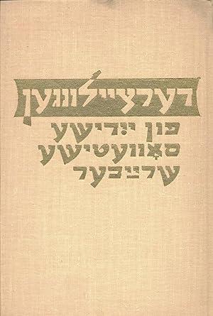 DERTSEYLUNGEN FUN YIDISHE SOVETISHE SHRAYBER: Serebriani, Yisroel; T?ev?ye Gen