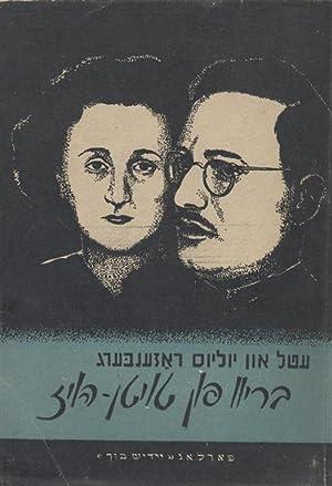 BRIV FUN TOYTN-HOYZ: Clifford, Eth; Julius Rosenberg; Ethel Rosenberg