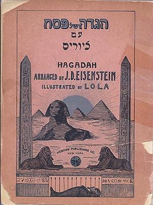 HAGADAH SHEL PESAH: `IM OTIYOT ME`UTAROT VE-TSIYURIM B-TSEVA`IM SHONIM LE-SEDER LEL HAG HA-MATSOT. ...