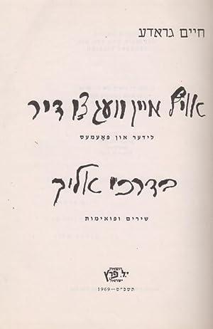 OYF MAYN VEG TSU DIR: LIDER UN POEMES = BE-DARKI ELAYIKH: SHIRIM U-FOEMOT: Grade, Chaim, Yosef Ahai...