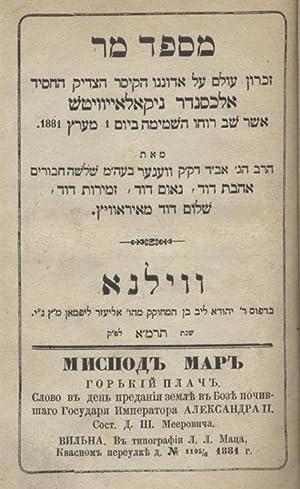 MISPED MAR: S. D. Meirowitz