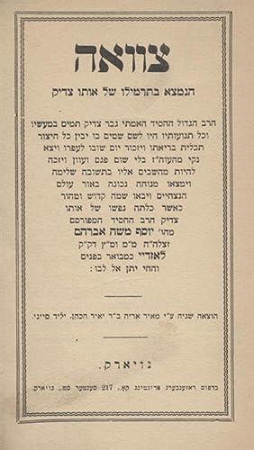 TSAVA'AH.: Abraham, Joseph Moses