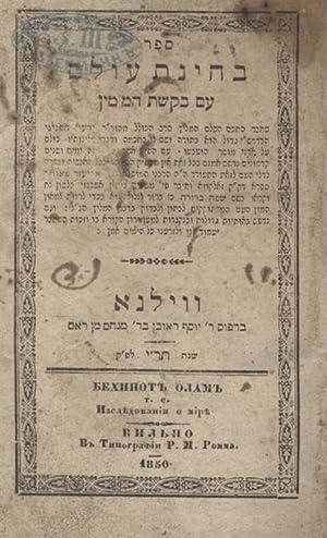 """SEFER BEHINAT  OLAM  IM BAKASHAT HA-ME""""-MIN: Jedaiah Ben Abraham Bedersi; Eli'ezer Pavir, Safah..."""
