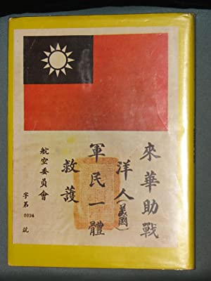 Days of the Ching Pao: A Photographic Record of the Flying Tigers - 14th Air Force in China in ...