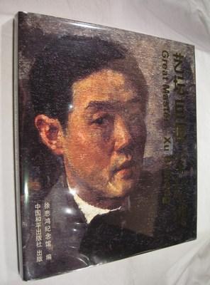 Yi tan ju jiang Xu Beihong (Mandarin: Beihong, Xu