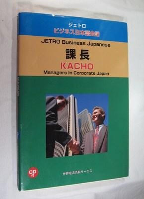 Kacho: Managers in Coporate Japan
