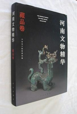 The Cream of Henan: Cultural Relics Collection