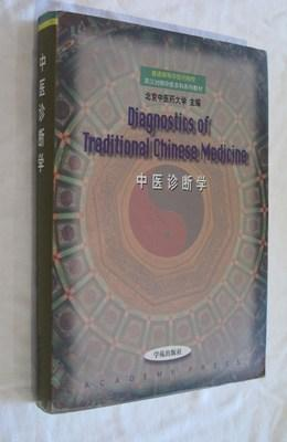 Diagnostics of Traditional Chinese Medicine: N/A