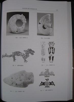 Lingjiatan wen hua yan jiu (Anhui Institute of Cultural Relics and Archaeology special issue of 2: ...