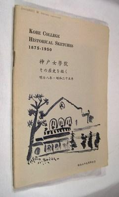 Kobe College Historical Sketches 1875-1950: N/A
