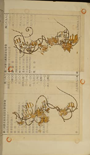 In Japanese]. Setsu Kushi Hinagata [Patterns of Miniature Combs]: DECORATIVE ARTS]