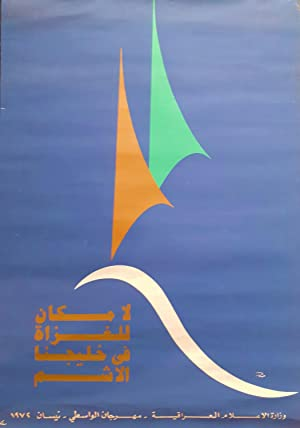"Poster ""Vele"" in lingua Araba stampato in"