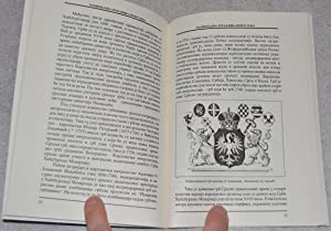 Simboli Srpske Drézavnosti: kratak istorijski pregled heraldiéckog razvoja u Srba: Mladicevic, ...