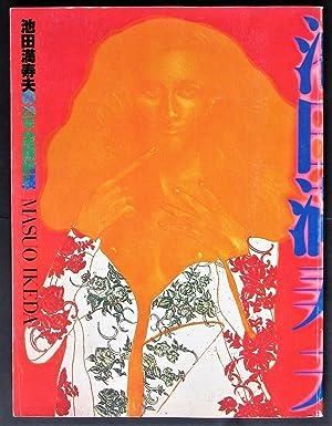 Masuo Ikeda 1956- 1977: Ikeda, Masuo