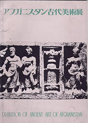 Exhibition of Ancient Art of Afghanistan (Japan, 1963). Afuganisutan kodai Bijutsuten