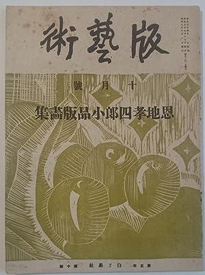 Han geijutsu No. 31, October 1934: Onchi Koshiro