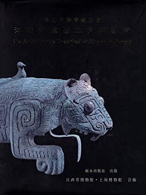 The Art of Bronze Unearthed at Xingan in Jiangxi: The Bronze Kingdom in Mid Yangtze: Chengyuan, Ma;...