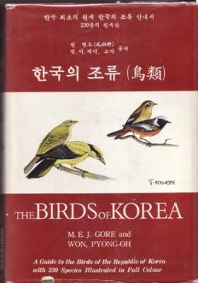 The Birds of Korea: Gore, M. E. J.; Pyong-Oh, Won
