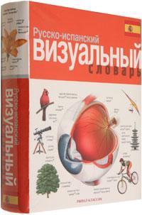 Diccionario visual ruso espanol: Corbey