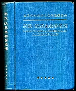 English-Chinese and Chinese-English - Dictionary of of Biiology
