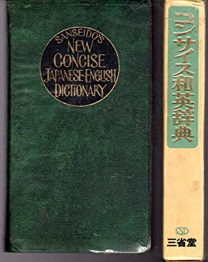Sanseido's New Concise Japanese-English Dictionary: Unknown Editor