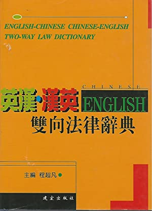 An English-Chinese and Chinese-English Two-Way Law Dictionary: Cheng Chaofan