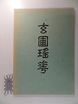 Zwölf Schwarzweißblätter von Ito Jakuchu (Japan, 1716: Jakuchu, Ito und